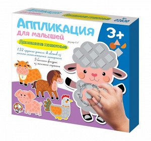 Набор для творчества. Аппликация для малышей Домашние животные (4 цв, 152 эл)4