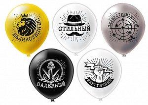 Воздушные шары с надписями-комплиментами для мужчин подойдут к любому празднику. Различные дизайны в наборе позволят радовать разных мужчин. В набор входит 5 шаров диаметром 30 см