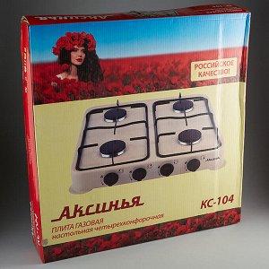 Газовая плита настольная 4-конфорочная АКСИНЬЯ КС-104 молочная