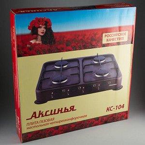 Газовая плита настольная 4-конфорочная АКСИНЬЯ КС-104 коричневая