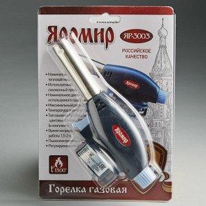 Горелка газовая (карамелизатор) ЯРОМИР ЯР-3003