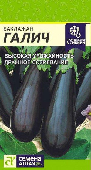 Баклажан Галич/Сем Алт/цп 0,2 гр.