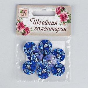 Кнопки пришивные декоративные «Цветы», d = 18 мм, 5 шт, цвет синий