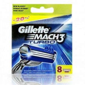 Gillette Mach3 Turbo (8шт) RusPack orig