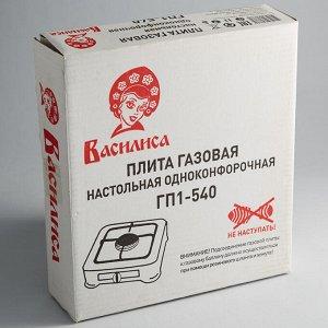 Газовая плита настольная 1-конфорочная ВАСИЛИСА ГП1-540