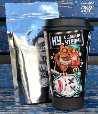 """Яркий снаружи Вкусный внутри, Отличный подарок, бери и дари🎂 — """"CoffeeCUP"""" натуральный молотый кофе с поздравлением ☕ — Молотый кофе"""