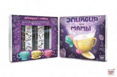 Яркий снаружи Вкусный внутри, Отличный подарок, бери и дари🎂 — *ЭКСКЛЮЗИВ* Чайные эликсиры - чай в колбах   — Чай