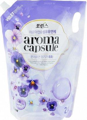 Кондиционер для белья Арома капсула,виолет 2.1кг