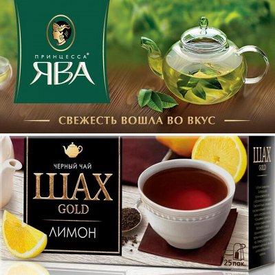 ☕ Яркая Феерия вкуса чая и чайных напитков 🍇 — Чай Принцессы * Принцесса Ява Лучший продукт 2019! — Чай