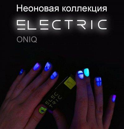 Все для маникюра - LIANAIL,ONIQ,COCLA  и BEAUTY  FREE.    (1 — Неоновая коллекция ONIQ Electric — Гель-лаки и наращивание
