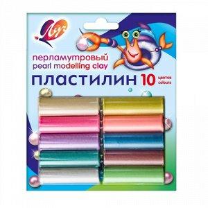 Пластилин перламутровый 10 цветов