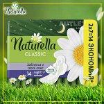 NATURELLA Classic Женские гигиенические прокладки с крылышками Camomile Night Duo, 12 шт