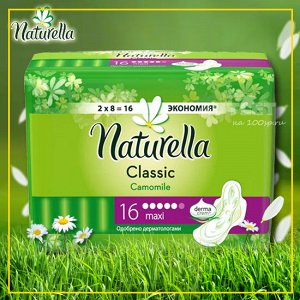 NATURELLA Classic Женские гигиенические прокладки ароматизир с крылышками Camomile Maxi Duo, 14 шт