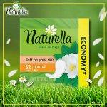 NATURELLA Женские гигиенические прокладки на каждый день Green Tea Magic Normal (с ароматом зеленого чая) Trio, 52 шт