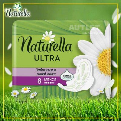Женская гигиена.Каждый день под защитой!ALWAYS,TAMPAX,Bella  — 25% NATURELLA Ultra на большие пачки. — Женская гигиена