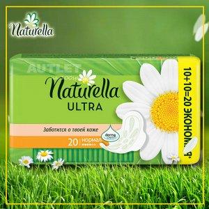 NATURELLA Ultra Женские гигиенические прокладки с крылышками ароматизир Camomile Normal Duo, 20 шт