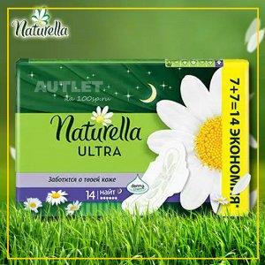 NATURELLA Ultra Женские гигиенические прокладки ароматизированные Camomile Night Duo, 14 шт