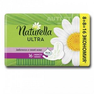 NATURELLA Ultra Женские гигиенические прокладки ароматизированные Camomile Maxi Duo, 16 шт