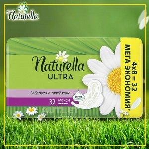 NATURELLA Ultra Женские гигиенические прокладки ароматизированные Camomile Maxi Quatro, 32 шт