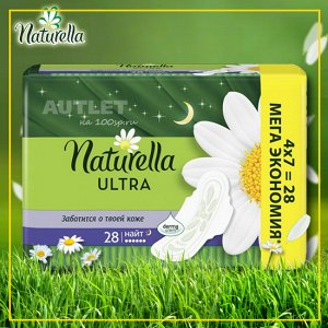 NATURELLA Ultra Женские гигиенические прокладки ароматизированные Camomile Night Quatro, 28 шт