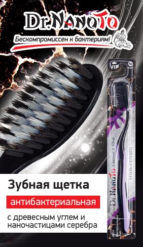 💎Dr.Nano/To: пора менять Вашу зубную щетку! Есть нити! — Зубные щетки — Щетки