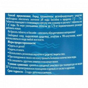 Медленный стабилизированный хлор Aqualeon таб. 20 гр. 1,5 кг