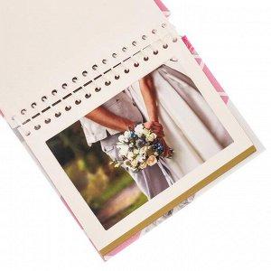 """Фотоальбом """"Наш идеальный день"""", 10 магнитных листов размером 12 х 18,7 см"""