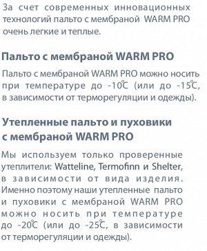 Мембрана WarmPro