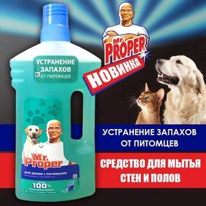 MR PROPER Моющая жидкость для полов и стен Для домов с питомцами 1л