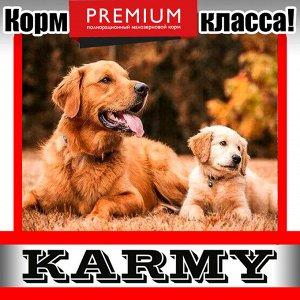 Karmy - корм для собак и кошек премиум класса! №30 — Сухой корм Karmy для собак привередливых в питании — Корма