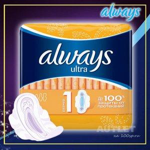 ALWAYS Ultra Женские гигиенические прокладки ароматизированные Light Single, 10 шт