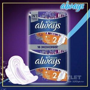 ALWAYS Ultra Женские гигиенические прокладки Platinum Normal Plus Duo, 16 шт