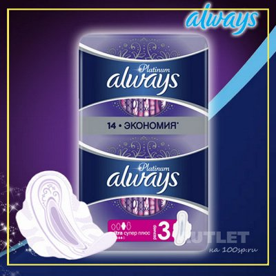 Женская гигиена.Каждый день под защитой!ALWAYS,TAMPAX,Bella  — -40%  ALWAYS Ultra Platinum Collection — Женская гигиена