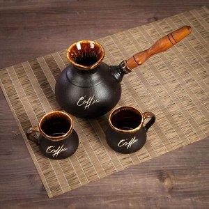 Кофейный набор 3 предмета: турка 0,4 л, 2 чашки 0,1 л
