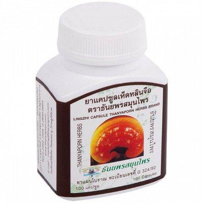 Тайский супермаркет! Мега-дешево! Мега-ассортиментище! 96 — Тайские витамины! Скидки до 50%!!! — Для тела