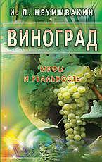 Виноград. Мифы и реальность. Неумывакин И.П.
