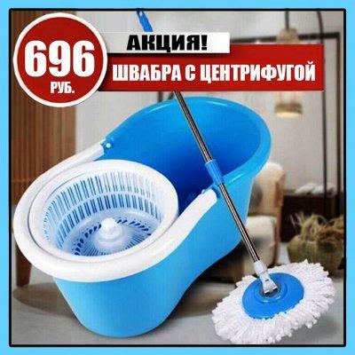 Ликвидация! 💥 Осенняя Пора — Создаем Уют Дома — Самые лучшие помощники для уборки — швабры