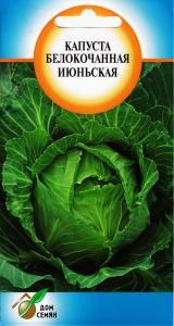 Капуста Капуста белокачанная - одна из самых популярных и ценных овощных культур. Широко распространенный отечественный сорт для ранне-летнего потребления. Отличается дружным созреванием урожая. Холод