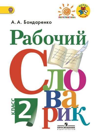 Учебники-2020/16 — 2 класс — Учебная литература