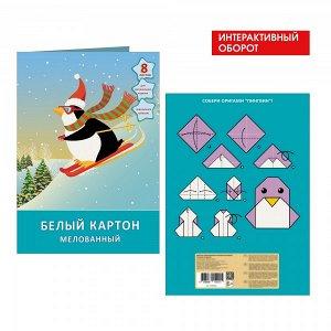 """Картон белый А4 8л """"Канц-Эксмо С горки!"""" 1/30 арт. БКМ8419"""