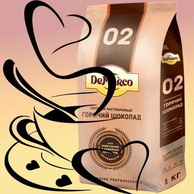 46. ☕ 50 оттенков кофе. Большая скидка на Швейцарию! — Горячий шоколад + Кофе растворимый DeMarco * АКЦИЯ! — Какао и горячий шоколад