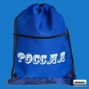 Рюкзак для сменки