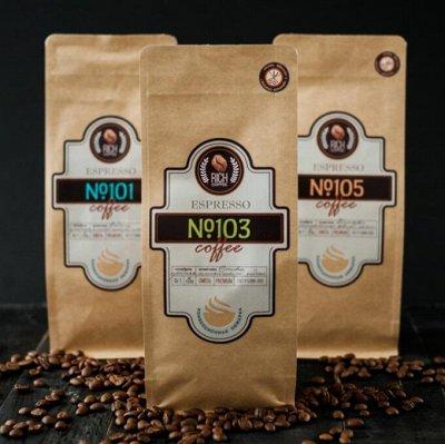 Настоящий свежий кофе «Рич Кофе» — Кофе. Зерно и молотый. 500г и 1000г — Кофе и кофейные напитки