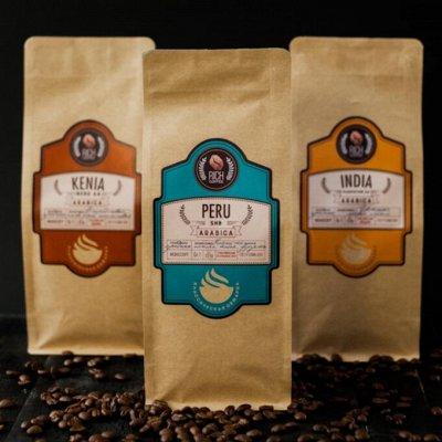 Настоящий свежий кофе «Рич Кофе» — Кофе. Зерно и молотый. 500 г — Кофе и кофейные напитки