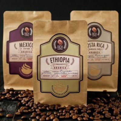Настоящий свежий кофе «Рич Кофе» — Кофе. Зерно и молотый. 100г и 250г — Кофе и кофейные напитки
