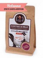 Кофе. Натуральный кофе ультратонкого помола Rich Coffee & Milk coffee / СТРОНГ, 200 г