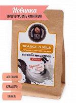 Кофе. Натуральный кофе ультратонкого помола Orange & Milk coffee, 200 г