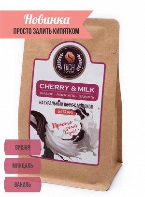 Кофе. Натуральный кофе ультратонкого помола Cherry & milk coffee, 200 г