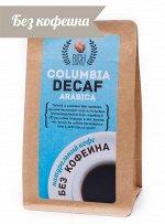 Кофе без кофеина. Колумбия Декаф, 200 г