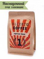 Кофе. «АЛЛЕРТО №1» эспрессо-смесь, 1кг